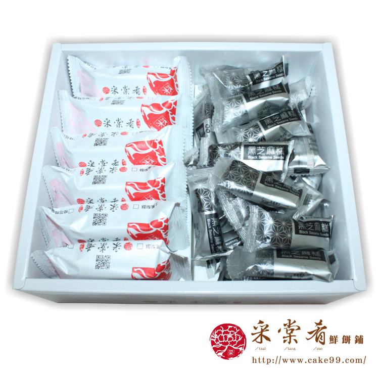 采棠芝麻禮盒