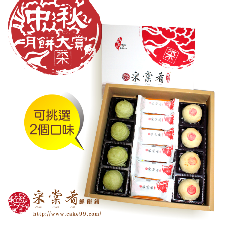 采棠中秋月餅禮盒(A)