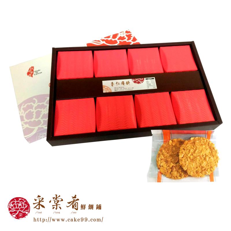 杏仁薄餅禮盒